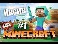 Minecraft и Иксик - Великие приключения - Часть 1 - ПЕРВАЯ НОЧЬ
