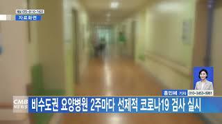 [대전뉴스] 비수도권 요양병원 2주마다 선제적 코로나1…
