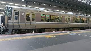 【新快速】JR大阪駅を出発進行