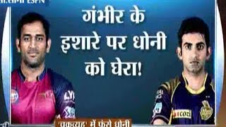 vuclip When MS Dhoni Surrounded By Gambhir's Player | KKR vs Pune Supergiants, IPL 2016