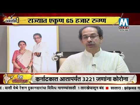 AM NEWS LIVE । INDIA LOCKDOWN LIVE NEWS UPDATES । एएम न्यूज । भारत लॉकडाउन लाइव्ह न्यूज अपडेट्स