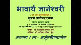 Bhawarth Dnyaneshwari Adhyay_01 flv