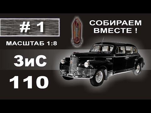 видео: Сборка модели ЗиС-110 1:8 Деагостини - 1 выпуск из 120