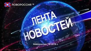 """Лента новостей на """"Новороссия ТВ"""" в 13:00 - 3 июня 2019 года"""