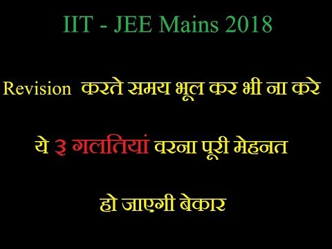 3-mistakes-in-Preparation--Revision Tips/Tricks -IIT JEE Mains/Advance 2018 by MOHIT TYAGI(In HINDI)