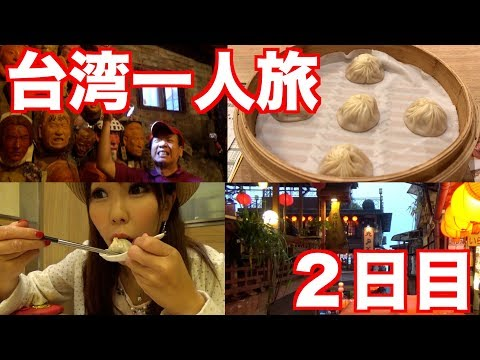 台湾一人旅2日目Vlog【鼎泰豊〜ナンパ事件〜九份〜台湾のカラオケ】