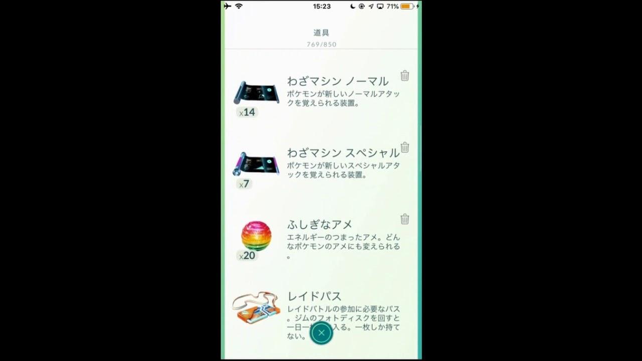 ポケモンgo 道具 整理