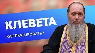 Как православный человек должен реагировать на клевету? (прот. Владимир Головин)