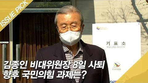 김종인 비대위원장 8일 사퇴 향후 국민의힘 과제는? [이슈픽]
