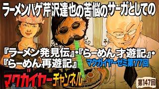 らーめん才遊記(7)