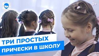 3 красивые прически в школу для девочек Косички и легкие прически без плетения на средние волосы