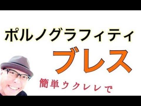 ブレス・ポルノグラフィティ / ポケモン映画【ウクレレ 超かんたん版 コード&レッスン付】GAZZLELE