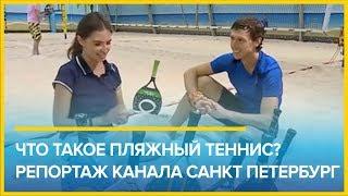 """Что такое пляжный теннис?  Репортаж канала Санкт Петербург из Песка """"В Песке"""""""
