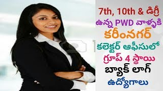 Jobs - Backlog Jobs for Local Candidates in Collectorate Office | in Telugu By Pa1