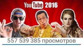 10 самых популярных видео YouTube 2016 года