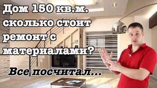 видео Отделка коттеджей под ключ в Москве. Косметический и капитальный ремонт загородных домов в Подмосковье.