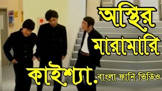 OSTHIR MARAMARI |KAISHYA| FUNNY BANGLA DUBBING VIDEO | 2018| 3 idiots fun