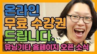 통기타 클래식기타 유닝기타 레슨 홈페이지 제작 안내 무…