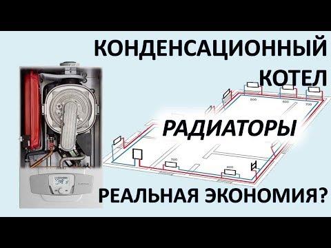 Конденсационный котел и радиаторная система отопления. Сравнение эффективности [Перезалито]