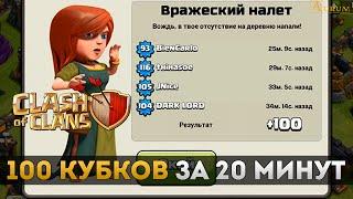 100 кубков за 20 минут на защите в мастер лиге | Clash of Clans