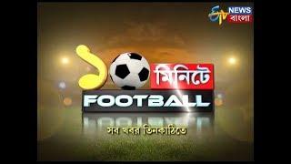 ১০ মিনিটে ফুটবল । 10 minute-e football । 8 september, 2017। etv bangla news