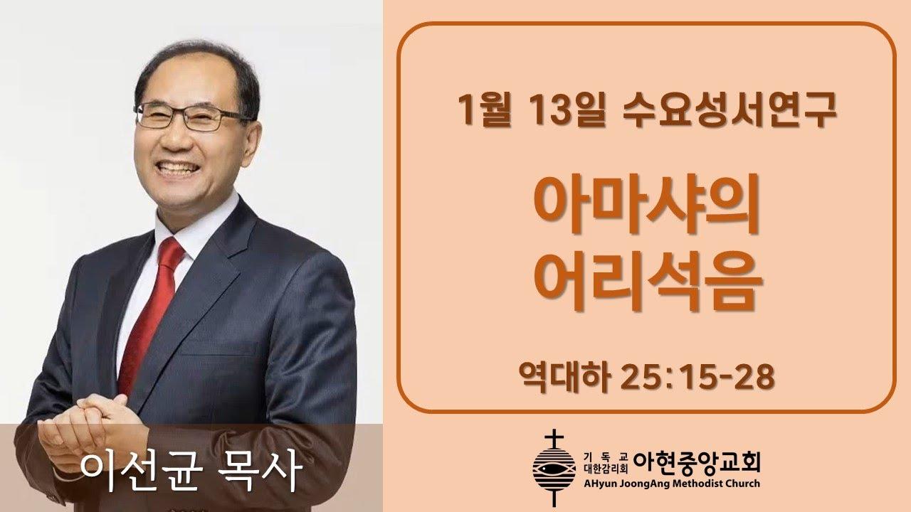 아현중앙교회 수요성서연구 (2021년 1월 13일)
