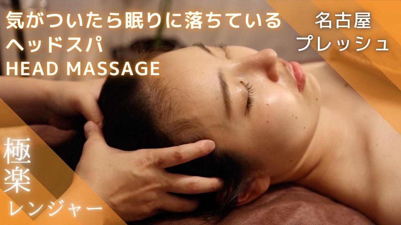 【愛知】気がついたら眠りに落ちているヘッドスパ|Head treatment