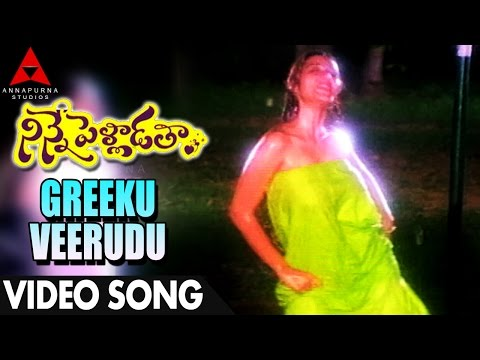 Greeku veerudu Video song Ninnepelladatha - Ninne Pelladatha Movie - Nagarjuna,Tabu