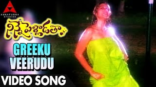 Gambar cover Greeku veerudu Video song Ninnepelladatha - Ninne Pelladatha Movie - Nagarjuna,Tabu