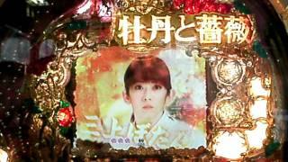 サンセイR&D 『CR牡丹と薔薇』 1/9販売 あのドロドロの恋愛昼ドラマがパ...