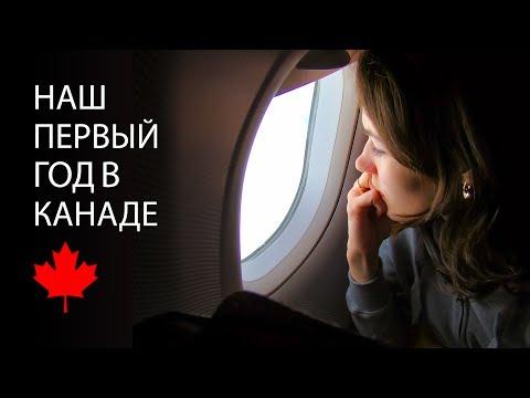 СКОЛЬКО ДЕНЕГ нужно на ПЕРВОЕ ВРЕМЯ в Канаде | Наш ПЕРВЫЙ ГОД В Канаде | SURVIVAL JOB