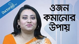 Right diet for weight loss - ওজন কমানোর ডায়েট - Weight loss tips - Diet plan for weight loss