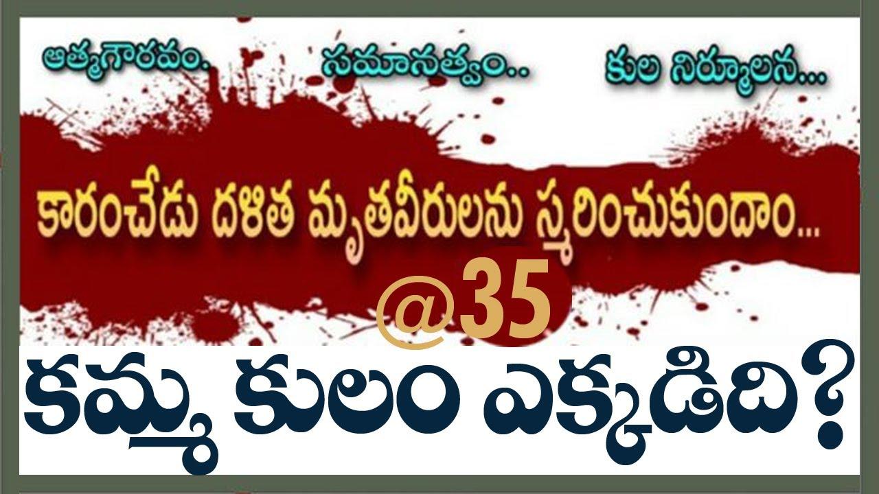 Download కమ్మ కులం ఎక్కడిది ? Karamchedu Incident and Kamma Caste Feudalism   Land Grabbing   Katti Padma Rao