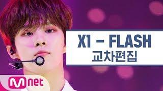 엑스원 - FLASH 교차편집 (X1 Stage Mix)