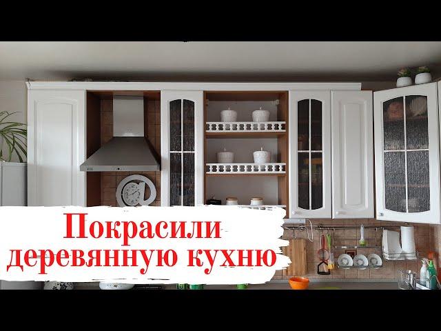Реставрация деревянных фасадов кухни | Покрасили деревянную кухню в белый цвет