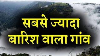 भारत के इस गांव में होती है दुनिया की सबसे ज्यादा बारिश I   INDIA NEWS VIRAL