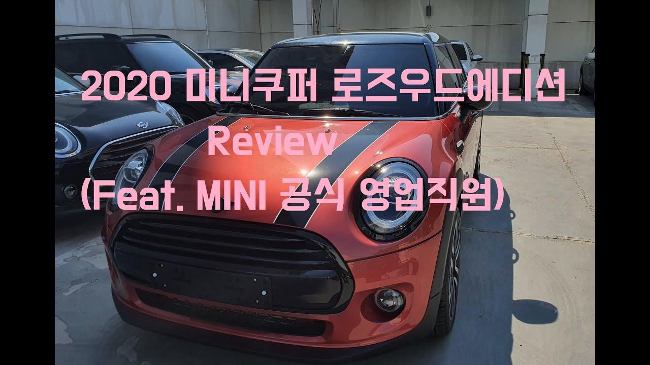 2020 미니쿠퍼 3도어/5도어 로즈우드에디션 리뷰 2020 MINI Cooper Rosewood 3door / 5door 해치백
