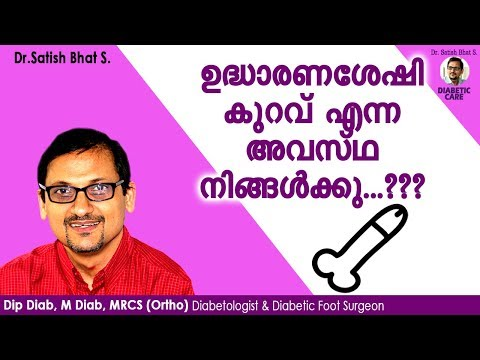 ഉദ്ധാരണശേഷി കുറവ് എന്ന അവസ്ഥ. നിങ്ങൾക്കു..?| Dr.Satish Bhat's | Diabetic Care India