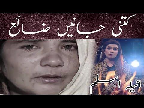 Whats The Reality Of Sanheha Turbat | Pukar 24 November 2017 | Neo News