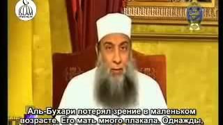 Биография имама аль Бухари.   ЧАСТЬ - 1.
