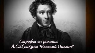 """А.С.Пушкин. Строфы из романа в стихах """"Евгений Онегин"""" (1823-1831)."""