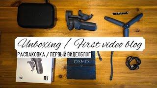 🎥 Мой первый видео блог - Распаковка DJI OSMO MOBILE 3 COMBO, моё новое клише | Makedanzo