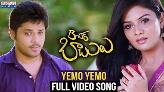 Yemo Yemo Full Video Song | B Tech Babulu Movie | Sreemukhi | Nandu | Shakalaka Shankar