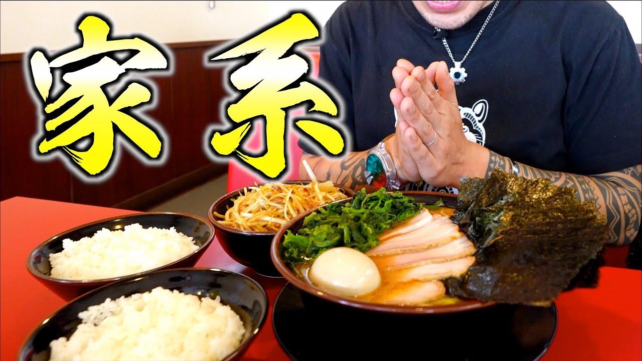 【大食い】脳内に旨味が突き刺さる最高の家系の楽しみ方【大胃王】