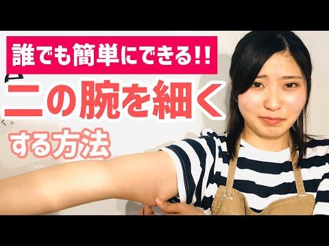 【二の腕痩せ】誰でも簡単にできる二の腕を細くする方法 by長野県松本市美容整体サロンSimple.