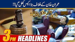 3pm News Headlines | 12 Aug 2020 | 24 News HD