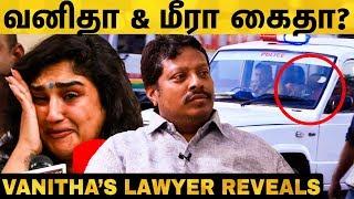 TRP நாடகமா நிஜ அரெஸ்ட்டா? Vanitha & Meera Mithun's Lawyer Sridhar Exclusive | Bigg Boss 3 Tamil