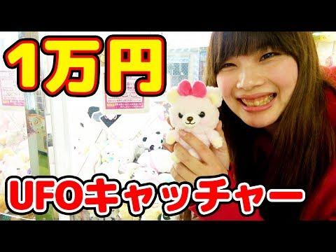 【UFOキャッチャー】クレーンゲーム対決!1万円分プレイして重量対決してみた!【モーリーファンタジー】