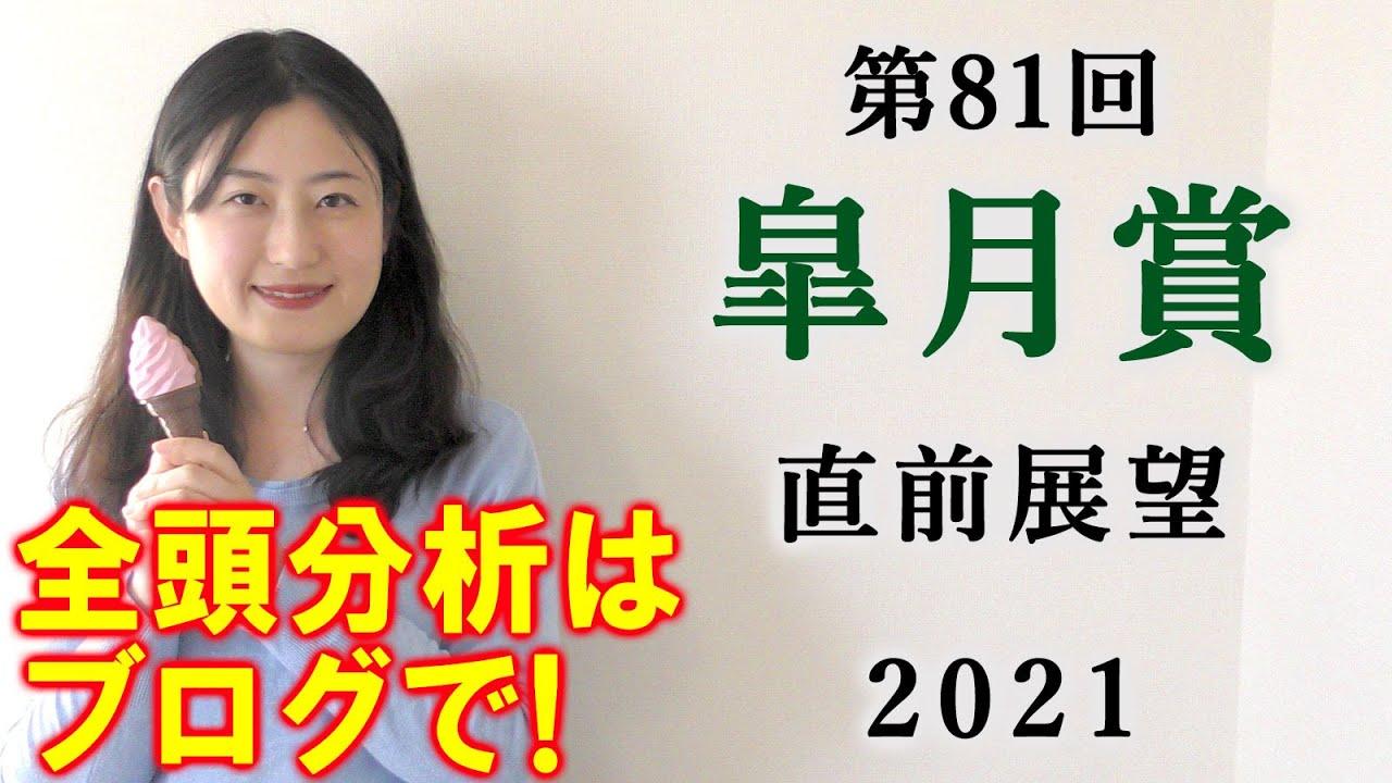 【競馬】皐月賞 2021 直前展望 (東京スプリントはブログで!) ヨーコヨソー