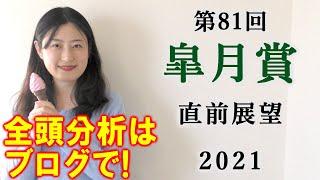 【競馬】皐月賞 2021 予想(東京スプリントはブログで!) ヨーコヨソー